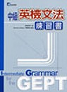 中級英檢文法練習書 = Intermediate grammar for the GEPT