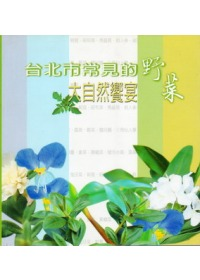 臺北市常見的野菜 :  大自然饗宴 /
