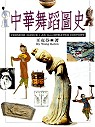 中華舞蹈圖史 =  Chinese dance : an illustrated history /