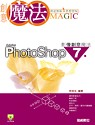 Adobe PhotoShop 7.影像創意魔法