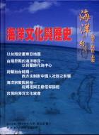 海洋文化與歷史