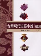 台灣現代短篇小說精讀