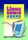 Linux實用軟體大觀:桌面應用篇