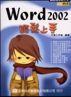 Word 2002輕鬆上手