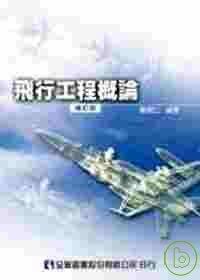 飛行工程概論(修訂版)