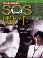 SOS醫生