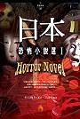 日本恐怖小說選