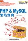 PHP & MySQL架站寶典