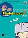 嗯!PhotoImpact 7中文版我也會