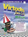Virtools Dev 2.5使用手冊:互動式虛擬網路世界建構工具