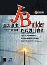 深入淺出JBuilder程式設計實作