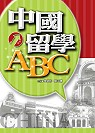 中國留學ABC