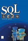 SQL基礎講座