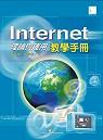Internet理論與應用教學手冊
