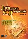 Java專業認證SCJP考前黃金講座