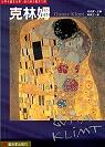 克林姆 = : Gustav Klimt