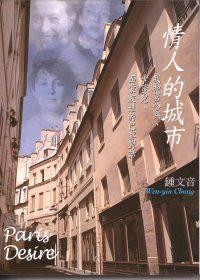 情人的城市:我與莒哈絲.卡蜜兒.西蒙波娃的巴黎對話