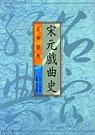 宋元戲曲史 /