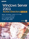 Windows Server 2003 Active Dicrectory 建置指南