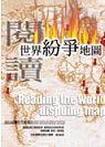 閱讀世界紛爭地圖