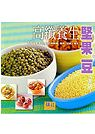 高纖養生堅果.豆:55道防癌料理五穀雜糧.堅果.豆類&芽菜