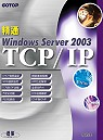 精通Windows server 2003 TCP/IP