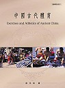 中國古代體育 =  Exercises and Athletics of Ancient China /