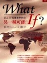 What If?:史上20起重要事件的另一種可能