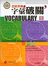 全民英檢字彙破關Vocabulary II :  中級 = Master GEPT Vocabulary: Intermediate /