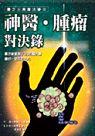 神醫.腫瘤對決錄:靈芝三態魔法書III