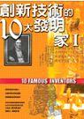 創新技術的10大發明家 =  10 famous inventors /
