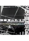 文化空間創意再造 : 閒置空間再利用國外案例彙編 = Creative programming in reuse of spaces : an international perspective