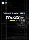 Visual Basic.NET Win32 API大全集