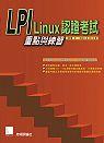 LPI Linux認證考試重點與練習