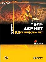 用實例學ASP.NET :  使用C#與ADO.NET /