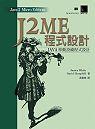J2ME程式設計:Java移動設備程式設計