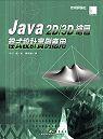 JAVA 2D/3D繪圖程式設計實例應用