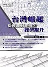 台灣崛起:從停滯到高飛的經濟躍升