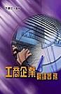 工商企業翻譯實務 /
