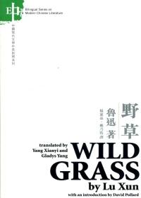 野草WILD GRASS:中英對照