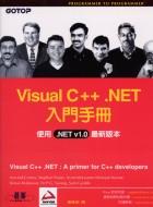 Visual C++ .NET入門手冊:使用.NET V1.0最新版本