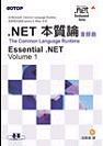 .NET本質論首部曲