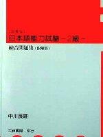 「國書版」日本語能力試驗2級綜合問題集(附解答)