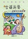 古韻新聲 : 潘麗珠吟誦教學