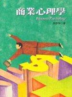 商業心理學