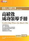 高績效成功領導手冊