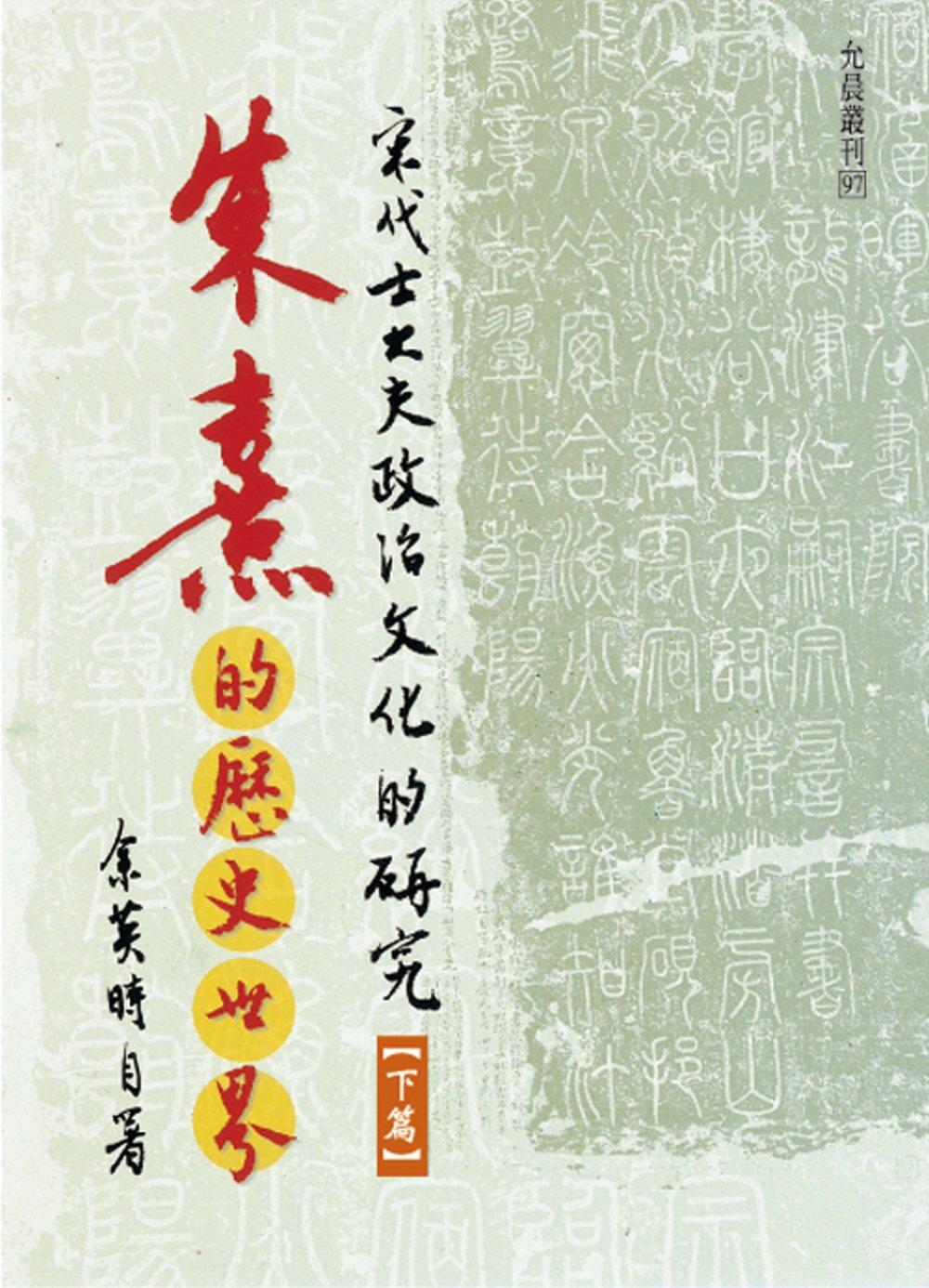 朱熹的歷史世界:宋代士大夫政治文化的研究(下冊)