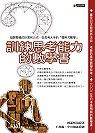 訓練思考能力的數學書 /