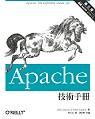 Apache技術手冊