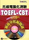 TOEFL-CBT新高分托福閱讀 :  托福電腦化測驗 /